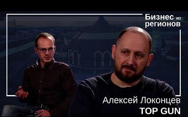 Интервью с основателем TOPGUN Алексем Локонцевым