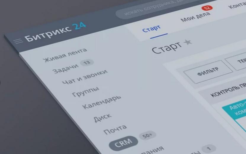 CRM-система: «Битрикс24»