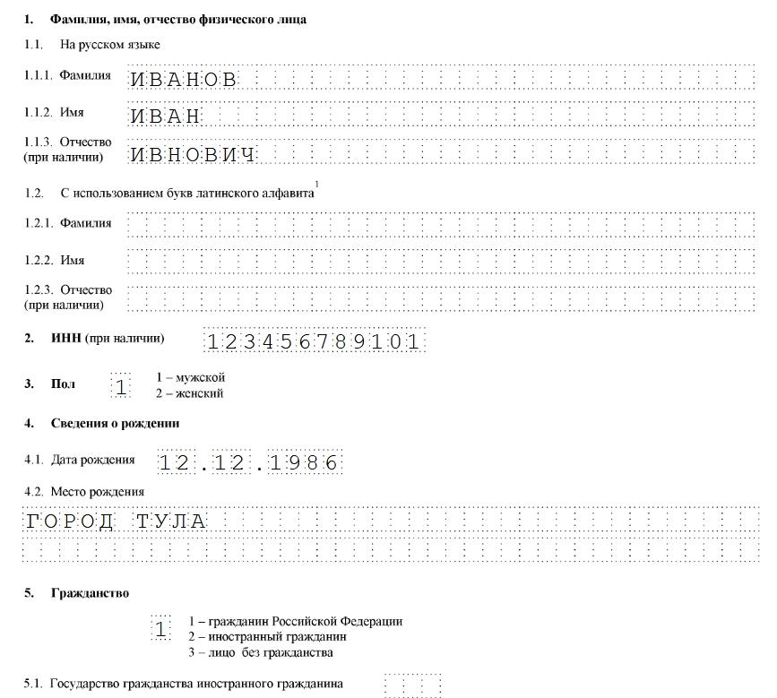 Пример заполнения первой страницы формы Р21001