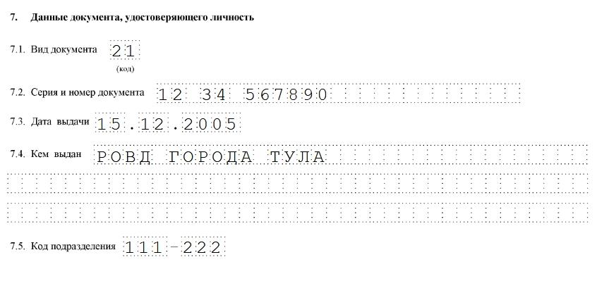 Заполнение формы Р21001: страница 2