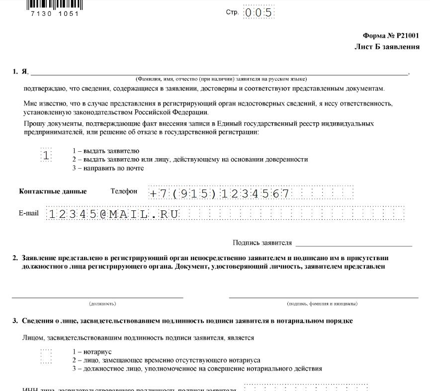 Заполнение формы Р21001: страница 5