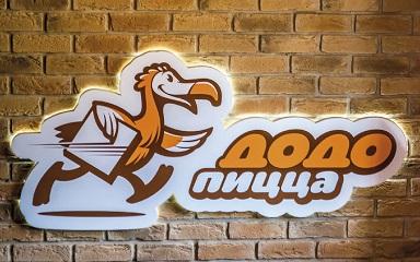 Российская пиццерия Dodo Pizza решила выйти на китайский рынок