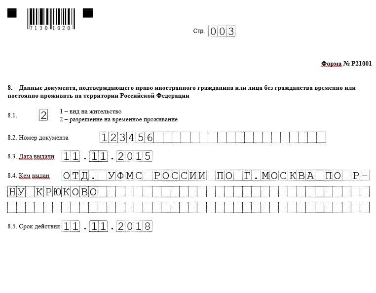 Пример заполнения дополнительной страницы для иностранцев формы Р21001
