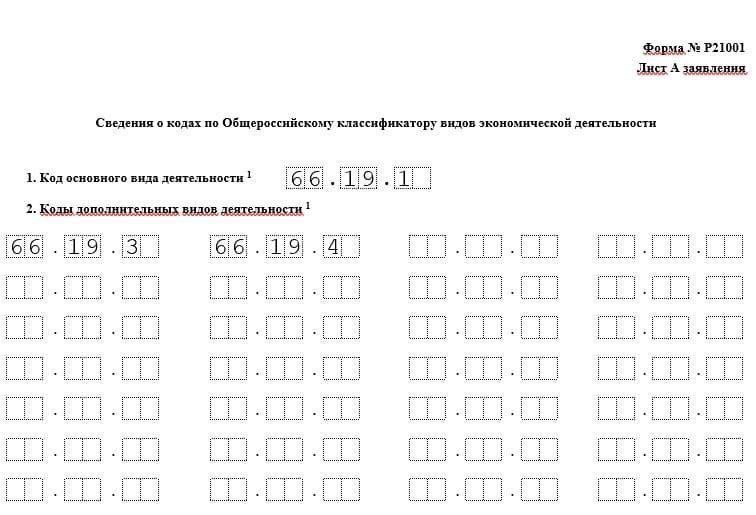 Пример заполнения третьей страницы формы Р21001