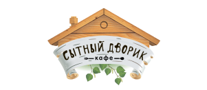 Франшиза кафе Сытный дворик