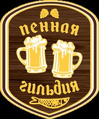 Франшиза магазинов и баров разливных напитков Пенная Гильдия