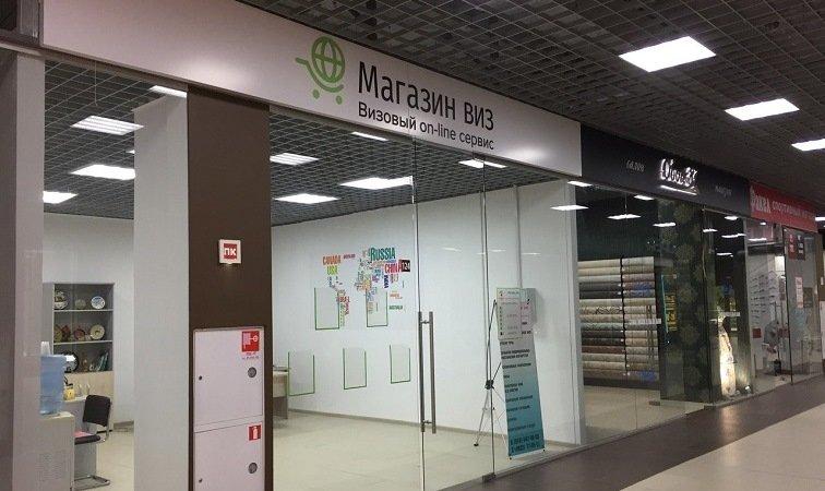 Франшиза визового центра Магазин Виз