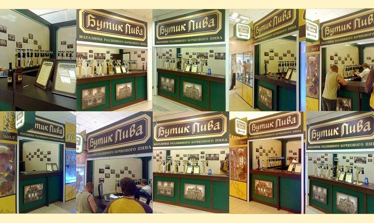 Франшиза магазина разливного пива Бутик пива