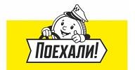 Франшиза сервиса по заказу такси Поехали